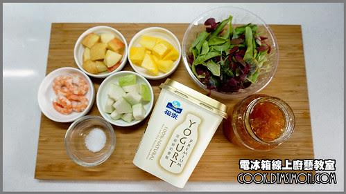 鮮蝦橙醬優格水果沙拉01.jpg