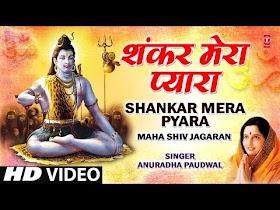 Shankar mera pyara SHIV BHAJAN LYRICS शंकर मेरा प्यारा- Shankar Bhajan HINDI LYRICS