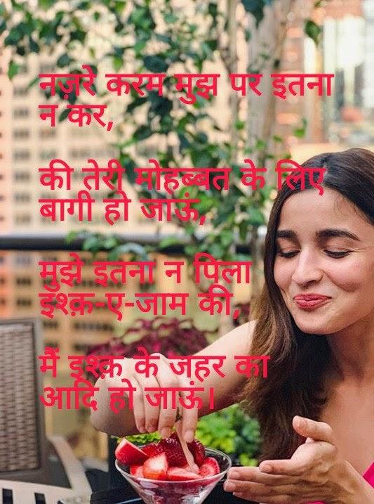 Romantic love shayari in hindi | Love shayari in Hindi