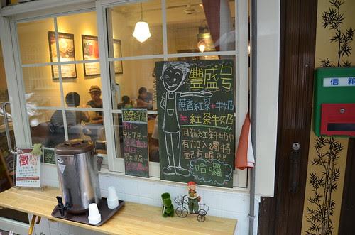 『食記』士林 豐盛號 古早味碳烤土司