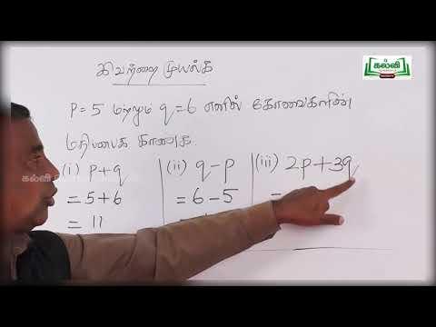 7th Maths அலகு 3 இயற்கணிதம் Kalvi TV