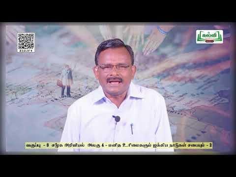 8th Social Science மனித உரிமைகளும், ஐக்கிய நாட்டு சபையும் அலகு 4 பகுதி 6 TM Kalvi TV