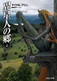 異星人の郷 上 (創元SF文庫)