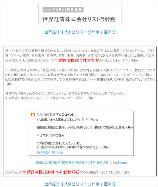 http://tokumei10.blogspot.com/2015/11/god.html
