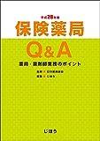 保険薬局Q&A 平成28年版 薬局・薬剤師業務のポイント