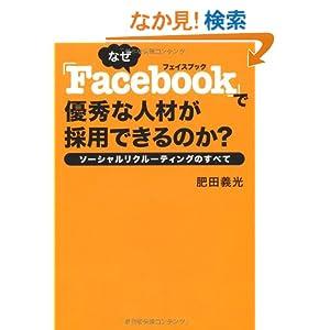 なぜ「Facebook」で 優秀な人材が採用できるのか? ソーシャルリクルーティングのすべて