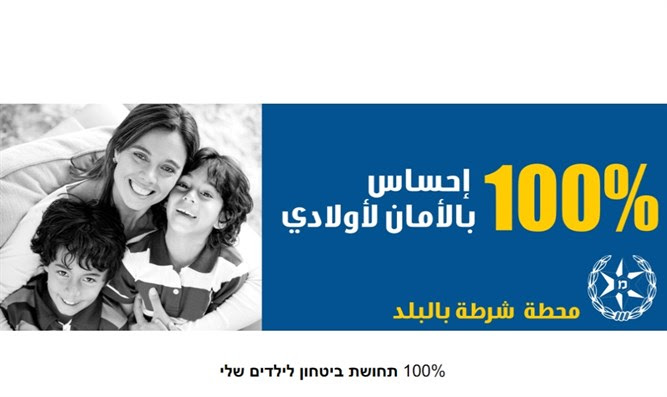 Arab advertising campaign for police