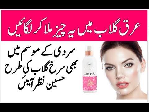 Winter Skin Whitening | Skin Whitening Home Remedies In Urdu