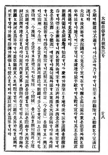 1906 07 『大韓自強会月報』第三号(光武十年七月一日発刊)_p28