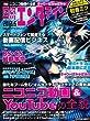 日経エンタテインメント! 2012/5