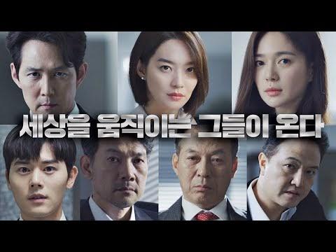 В сети появился тизер персонажей из новой политической драмы JTBC