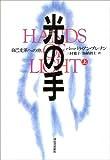 光の手―自己変革への旅〈上〉