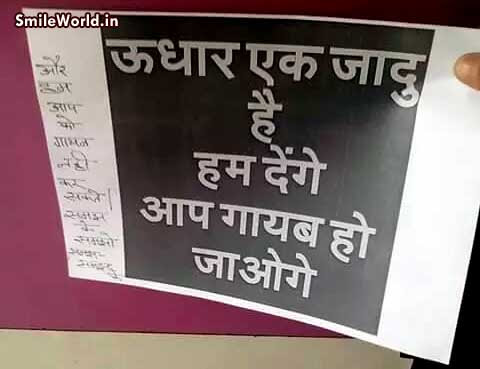 Udhar Slogan In Hindi Smileworld