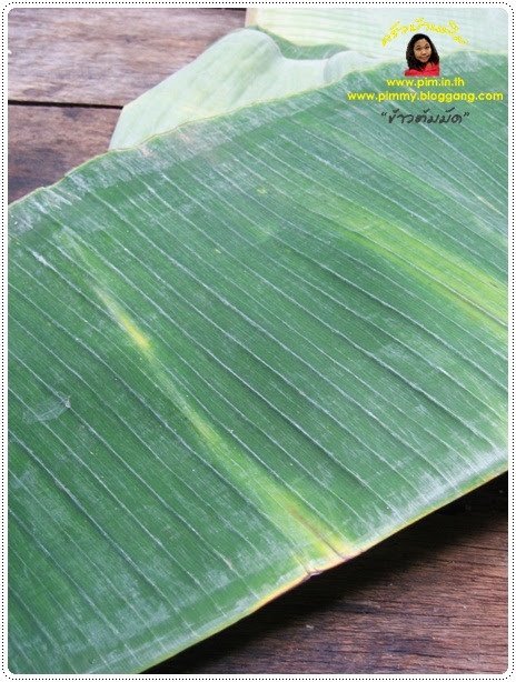 http://www.pim.in.th/images/tips-in-kitchen/wrap-by-banana-leaves/wrap-by-banana-vessel-03.jpg