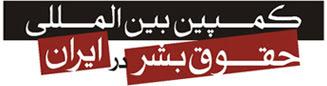 کمپین بین المللی حقوق بشر در ایران