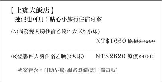 上賓大飯店/上賓/飯店/中山/西門町/捷運/行天宮/拜拜