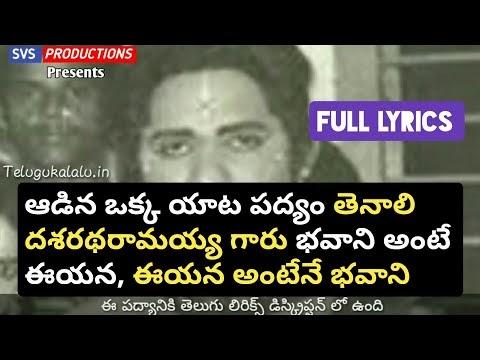 Adina Okka Yata Padyam Bhavani Shankar Lyrics telugukalalu.in
