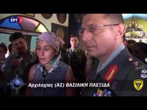 Αρχιλοχίας Βασιλική Πλεξίδα σε συγκλονιστικό βίντεο