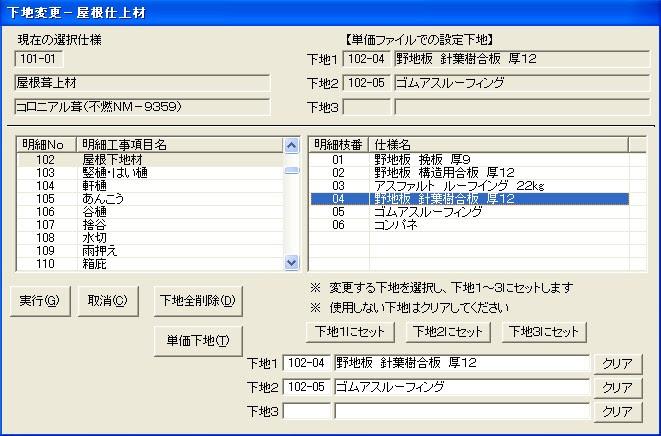 仕様入力>屋根情報入力(軸組)3