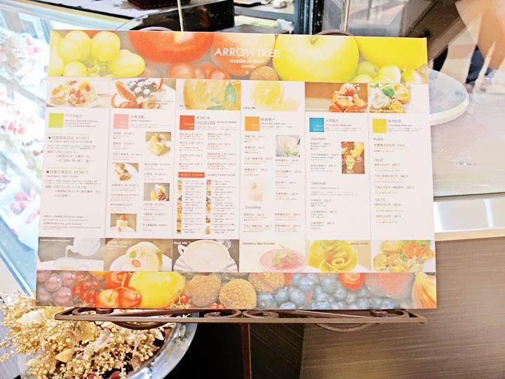 ARROW TREE menu