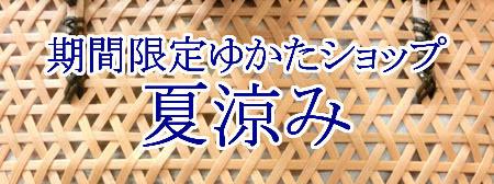 2015 浴衣,松菱 浴衣,人気 浴衣2015,三重県津市浴衣