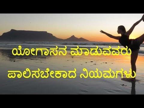 yoga asana rules in kannada  yoga asanas in kannada