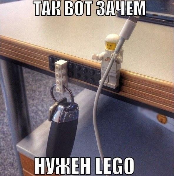 Зачем нужен LEGO