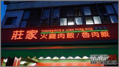 莊家火雞肉飯03.jpg