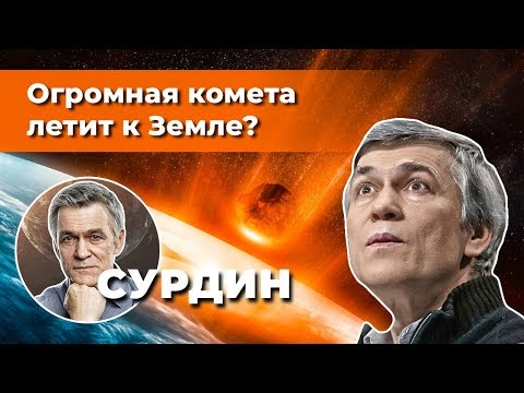 Сурдин: К Земле летит огромная комета? Всё о кометах.  Неземной подкаст