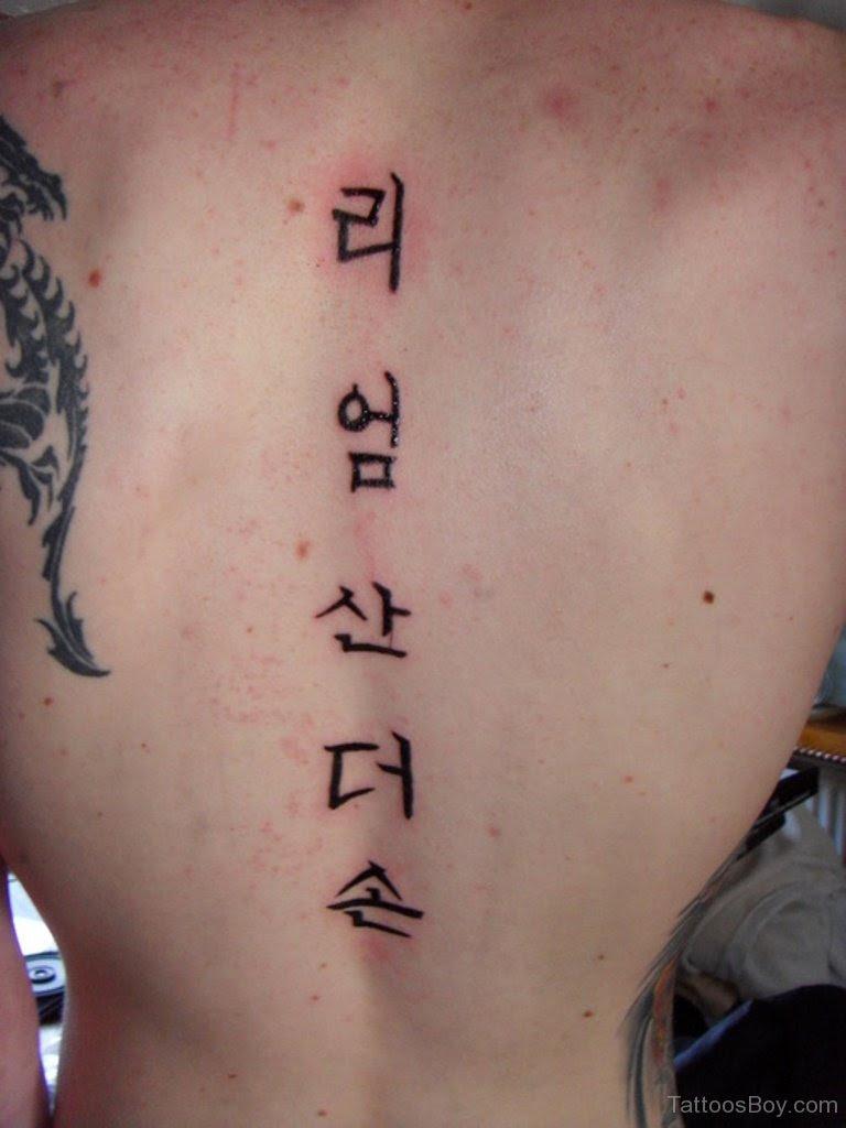 Korean Tattoos Tattoo Designs Tattoo Pictures