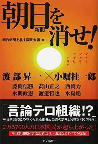朝日新聞を消せ!~言論テロ組織!?