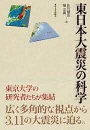東日本大震災の科学
