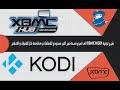 تحميل و تنصيب KODI على الماك مع أكبر مستودع للاضافات
