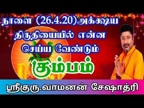 2 Powerful Mantras for KumbaRasi on AkshayaTritiya#கும்பம்#Astrology#அக்...