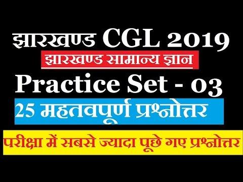 JGGLCCE _2019 !JSSC CGL Examination 2019 !झारखण्ड सामान्य ज्ञान के Top ...
