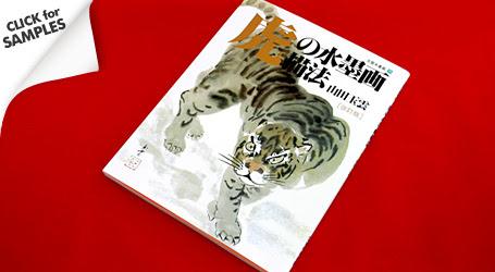 Japanese Tiger Design Book Tiger Tattoo Designs