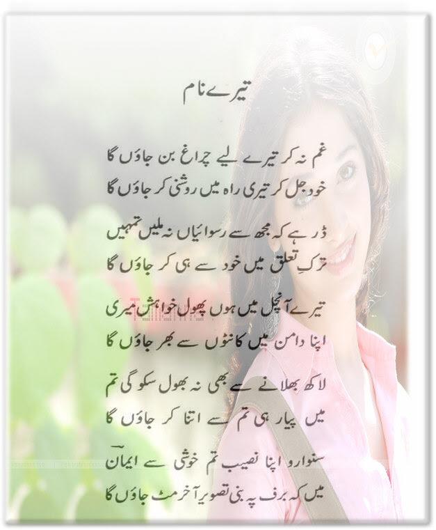 Ghum Na Kar Tere Liye - Urdu Poetry By Ahmed Faraz - Urdu News, Tips