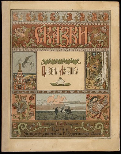 Carebna Babushucka (Queen-Frog, Fairy Tales) by Bilibiu (illustr. HA Ghangnai) 1901 (PBA)