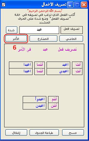tashrif 6 Download Aplikasi Tashrif untuk belajar Sharaf