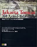 Jakarta Tomcatエキスパートガイド―Webアプリケーションのための環境構築