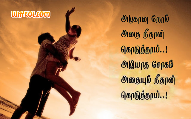Tamil Love Kavithai Love Quotes In Tamil