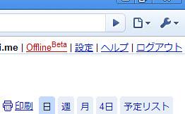 Google カレンダー オフライン by you.