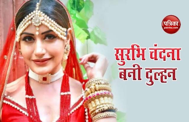 नई नवेली दुल्हन के रूप में दिखीं Surbhi Chandna, फैंस और सेलेब्स ने यूं दिया रिएक्शन