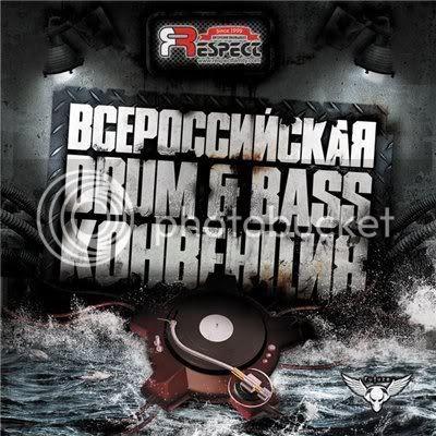 Всероссийская Drum&Bass Конвенция 7 Part 1 (2008)