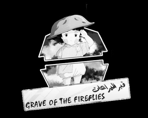 حصريـًا روائع ستوديو غيبلي Grave CHYuFdq.png