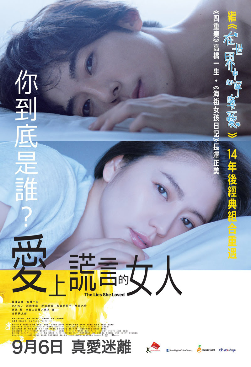 Movie Poster The Lies She Loved