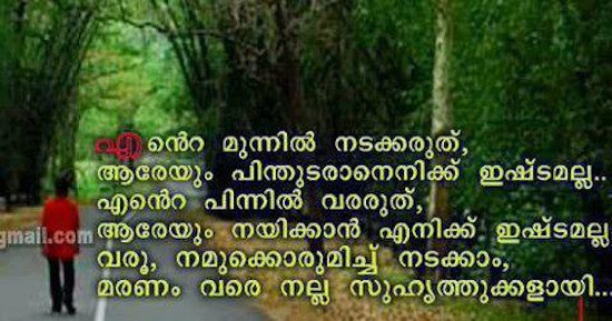 Malayalam Friendship Scraps For Facebook Best Friendship Quotes In