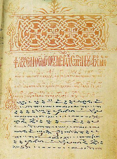 File:Musical manuscript.jpg