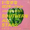 SOUTHERN ALL STARS - inase na locomotion