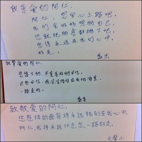 Letters to grandma by Cousins Sheng Jie, Sheng Fei and Wen Xin